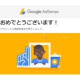【2018年3月】Googleアドセンス審査にたった3記事で合格しました!