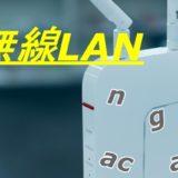 無線LANの規格はどれが良い?違いとおすすめルーターまで!
