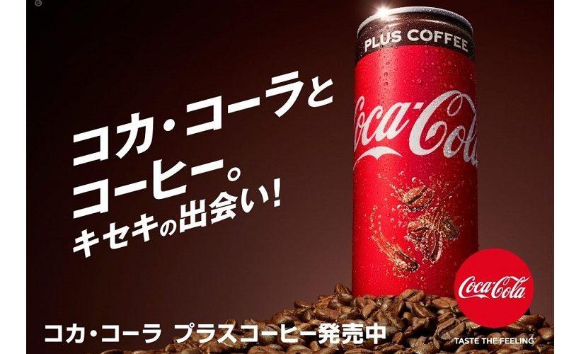 味はコーラで香りはコーヒー?「コカ・コーラ プラスコーヒー」が発売