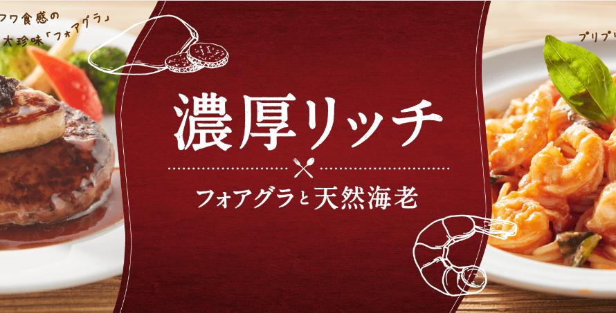 【レビュー】ジョナサンの999円フォアグラ&ハンバーグを食べてきた