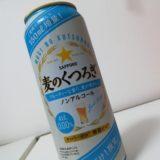 【レビュー】サッポロ「麦のくつろぎ」はホワイトビール好きにおすすめ!