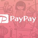 「PayPay」で全額当選しました!当選のコツは?