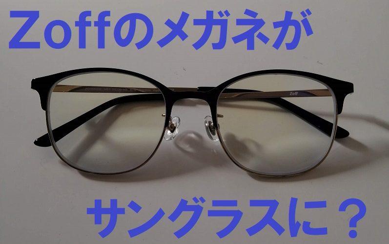 【体験談】Zoff(ゾフ)の店舗で購入したメガネを返品したい人!こんな方法もあります!