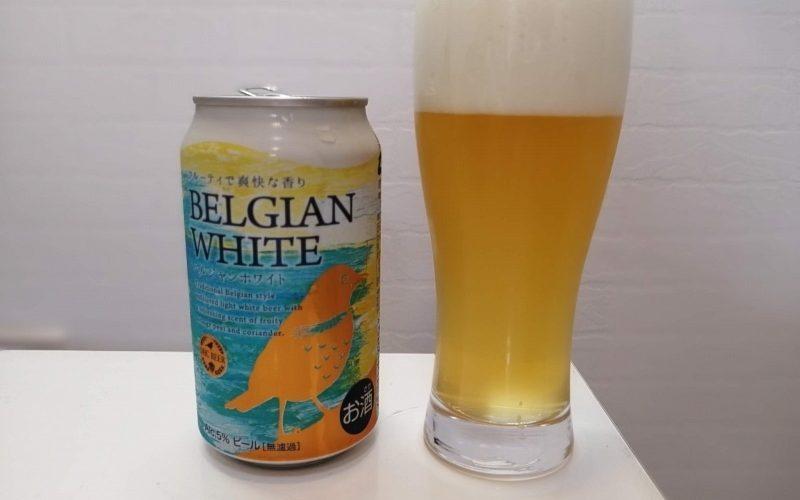DHCビール「ベルジャンホワイト」レビュー!