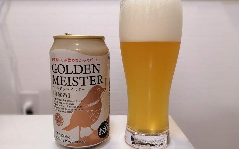 DHCビール「ゴールデンマイスター」レビュー!
